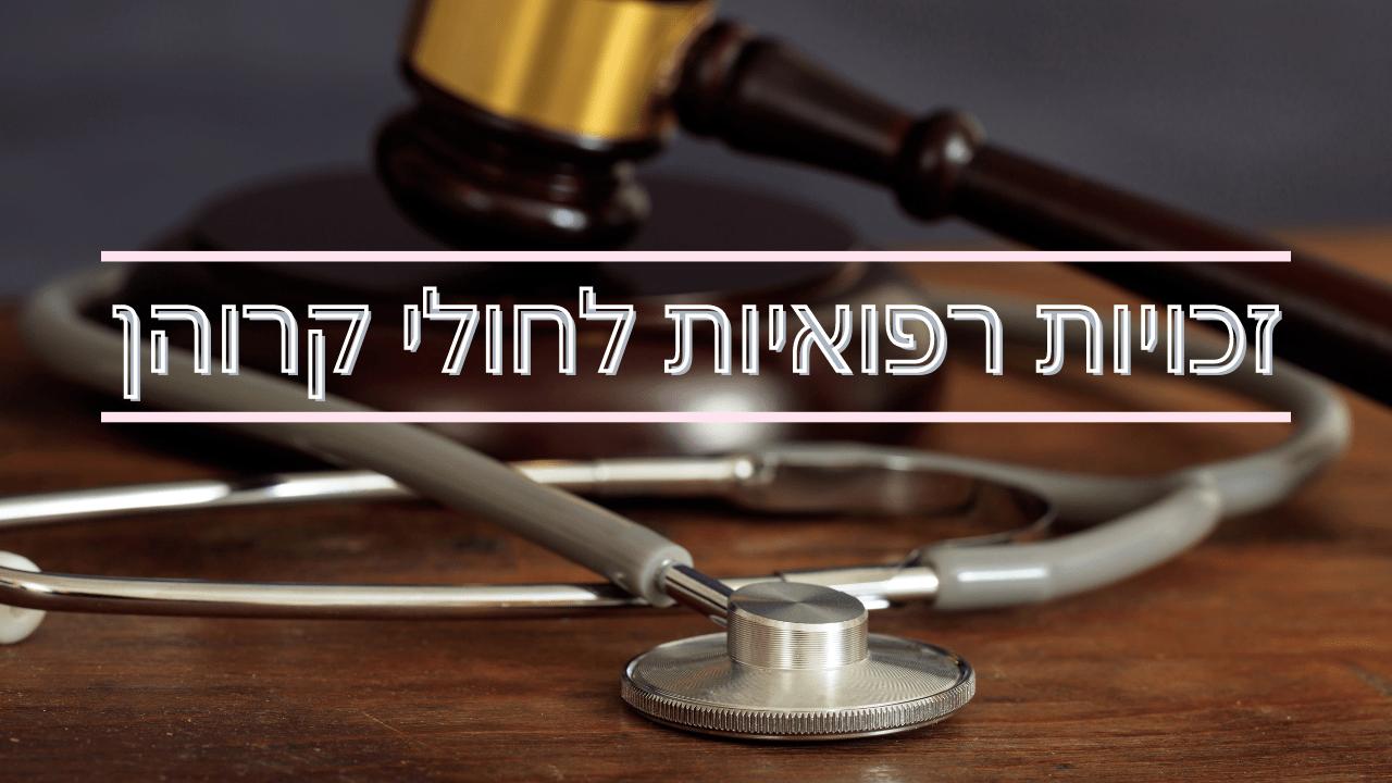 זכויות רפואיות לחולי סרטן