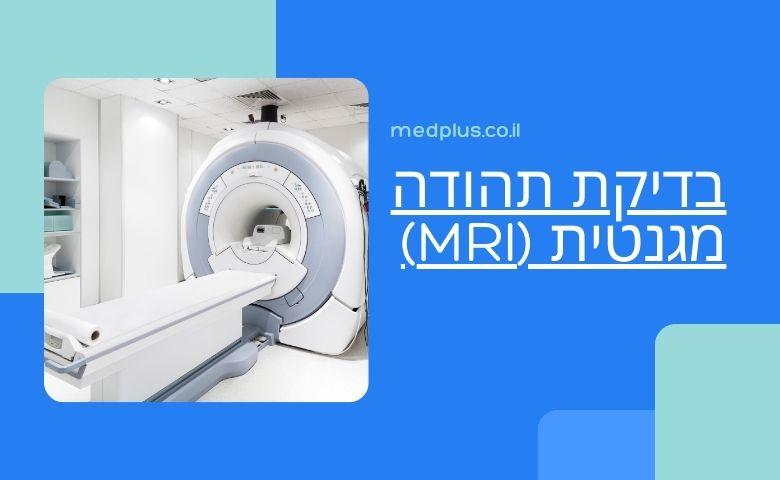 בדיקת MRI נצרת